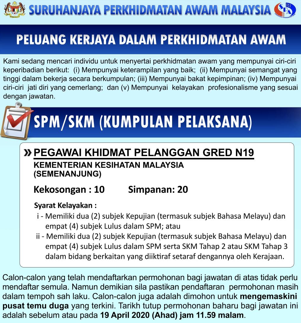 Iklan Jawatan Kosong Kkm Pengambilan Pegawai Khidmat Pelanggan N19 Seluruh Negeri Edu Bestari